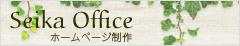 鹿児島のホームページ制作 聖夏オフィス