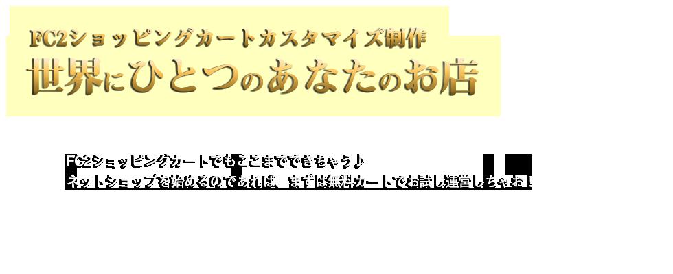 FC2ブログ・FC2ショッピングカートカスタマイズテンプレート販売