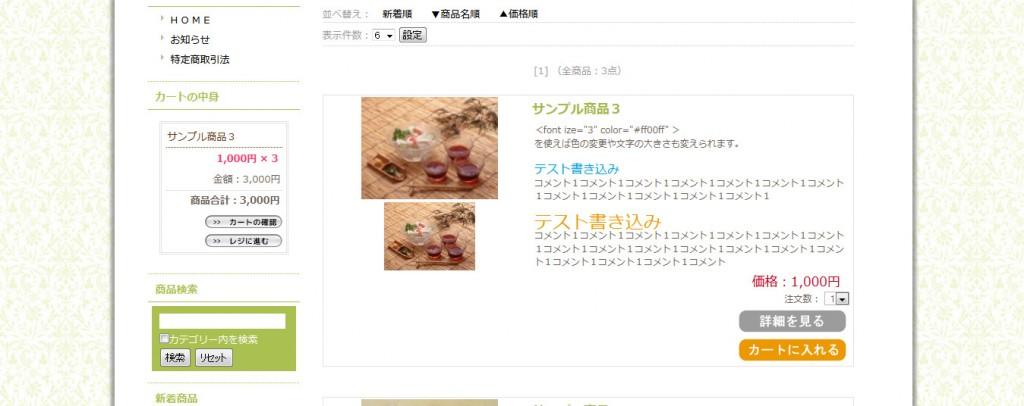FC2ショッピングカート商品一覧画像について