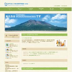 NPO法人介護支援専門員協会-鹿児島- 様