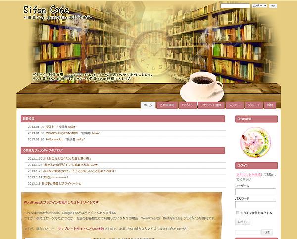 WordPressでSNSサイト制作&テーマカスタマイズ(テンプレート制作)