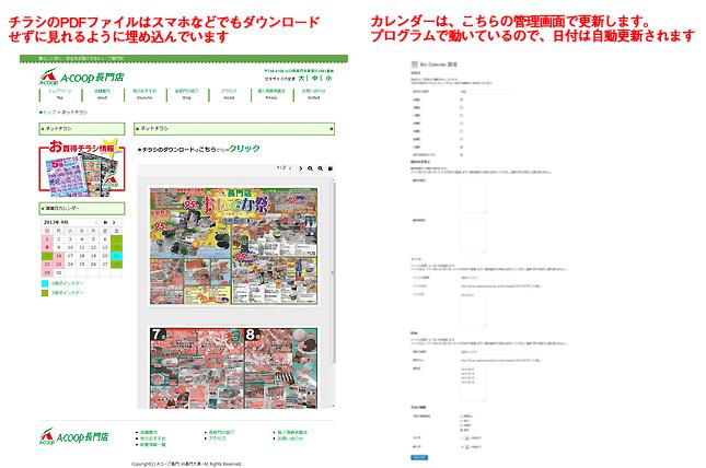 PDFの埋め込み・カレンダーの自動更新
