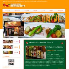 肉バルあぶらぎっしゅ様ホームページ制作