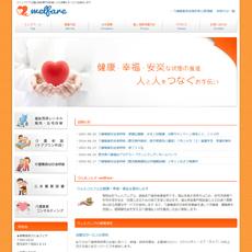 介護施設のホームページ制作