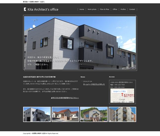 設計事務所ホームページ