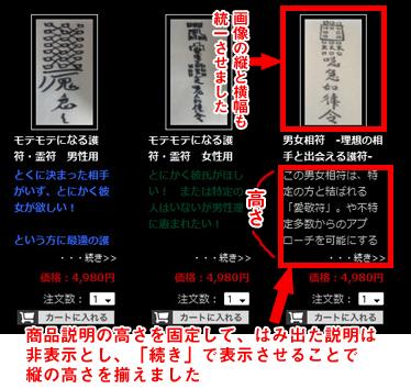 FC2カート商品説明カスタマイズ