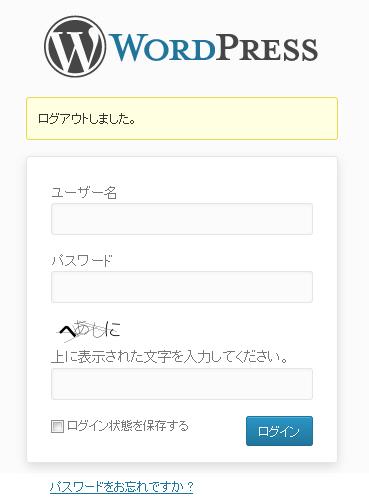 siteguardログイン画面