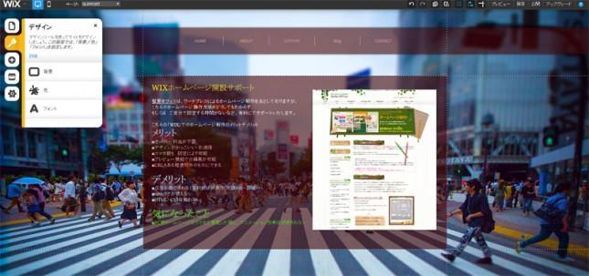 HTML・CSSなしでもホームページが作成できる