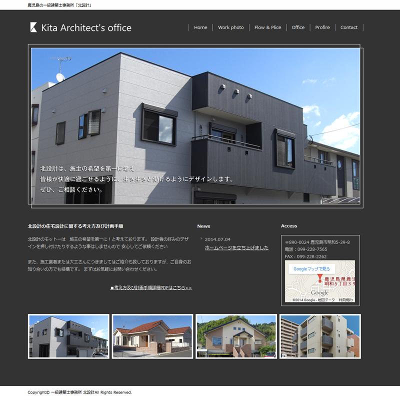 設計事務所ホームページをWordPress(格安)で制作/鹿児島のホームページ制作所
