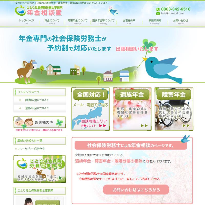ことり社会保険事務所のホームページをWordPress(格安)で制作/鹿児島のホームページ制作所