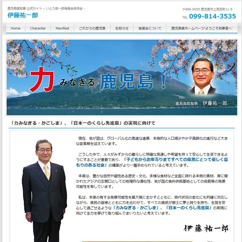 県知事後援会のホームページをWordPress(格安)で制作/鹿児島のホームページ制作所