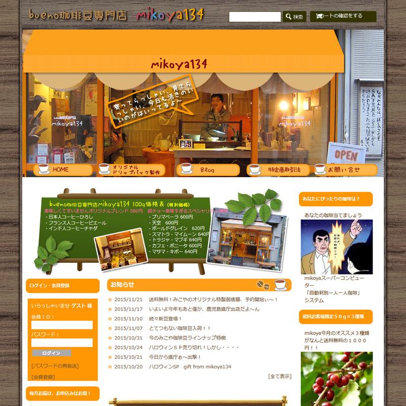 カフェのホームページをFC2カートカスタマイズで制作/鹿児島のホームページ制作所