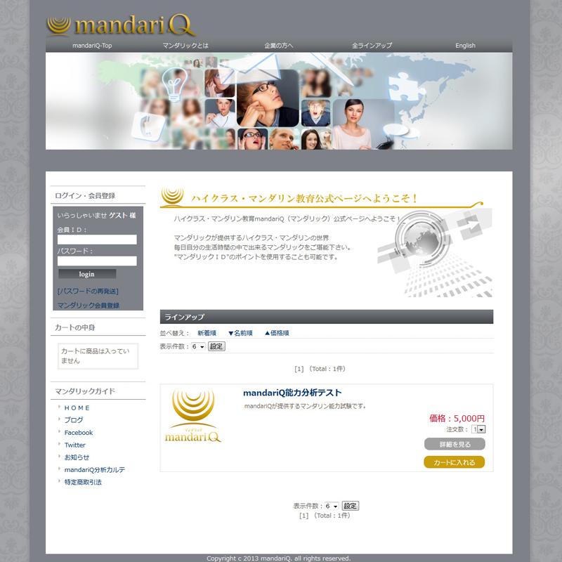 通信教育のホームページをFC2カスタマイズで制作/鹿児島のホームページ制作所