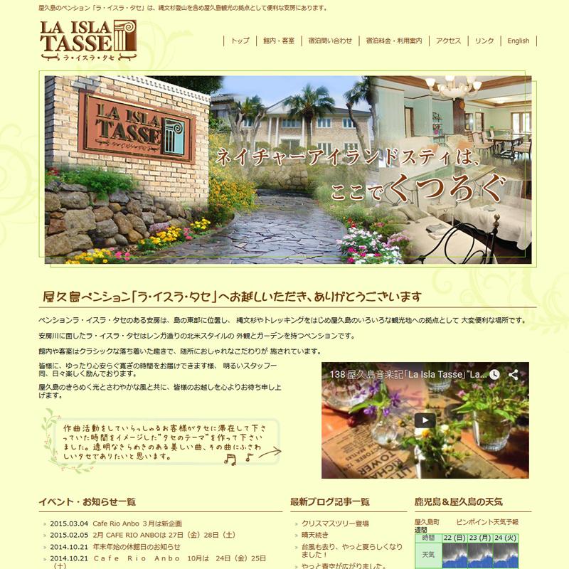 ペンションのホームページをWordPress(格安)で制作/鹿児島のホームページ制作所