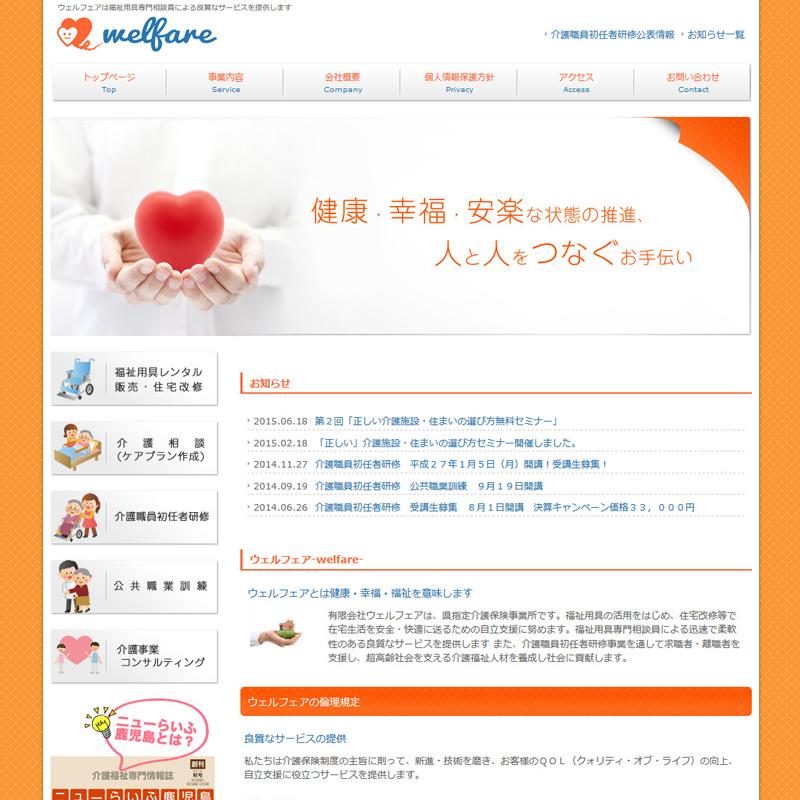 介護福祉会社のホームページをWordPress(格安)で制作/鹿児島のホームページ制作所
