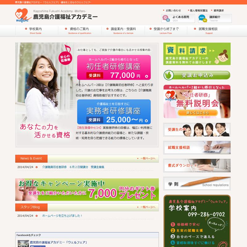 介護福祉学校のホームページをWordPress(格安)で制作/鹿児島のホームページ制作所