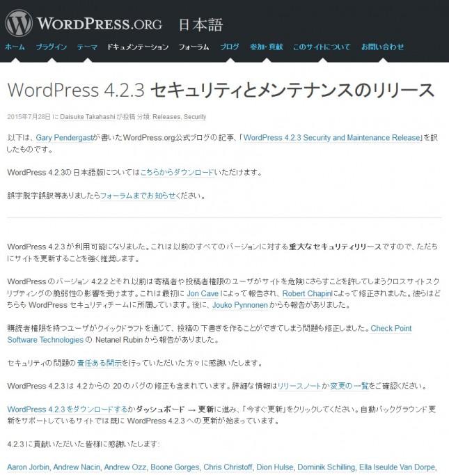 WordPress 4.2.3 セキュリティとメンテナンスのリリース