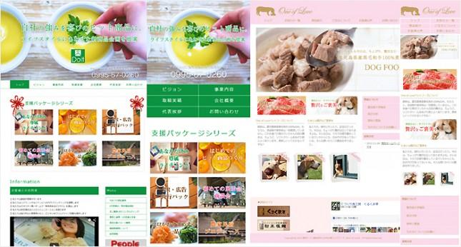 レスポンシブWebデザインホームページ制作