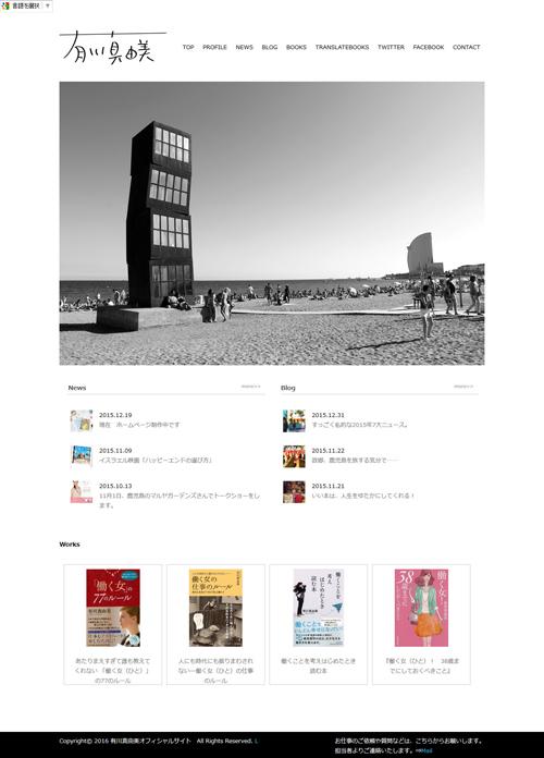 作家さまのホームページ制作