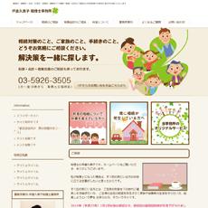 税理士事務所さまのホームページ