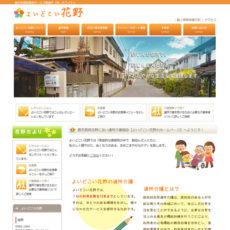 介護施設のホームページ