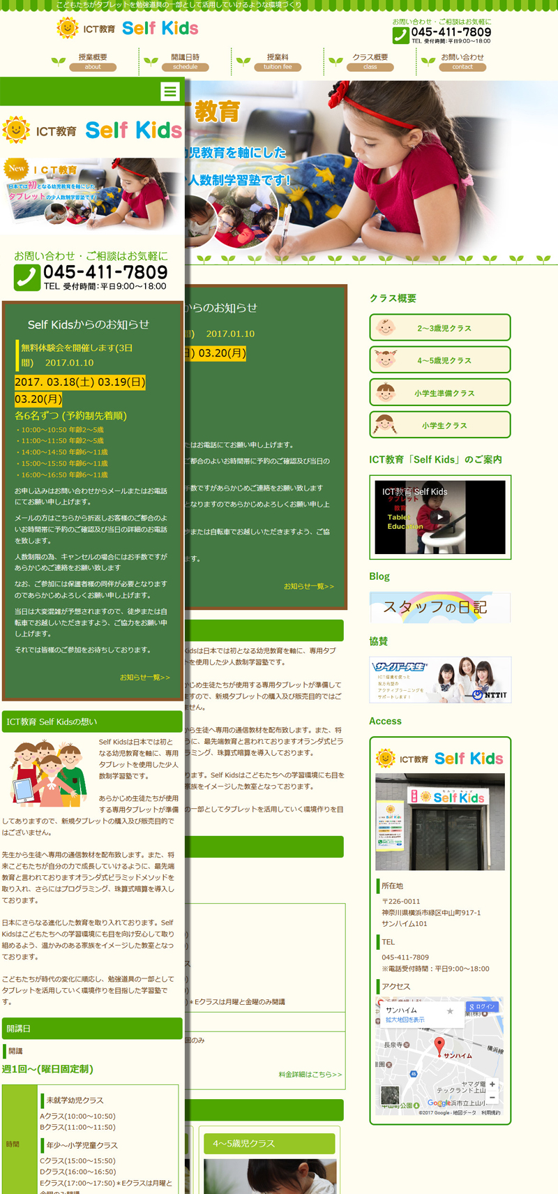 レスポンシブホームページ
