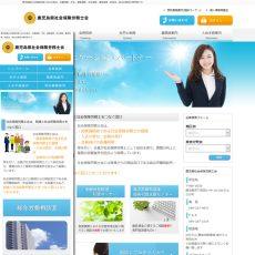 レスポンシブワードプレスホームページ制作