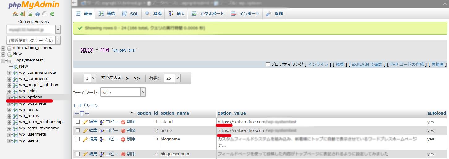 データベースにログインしてURLを「https」に変更