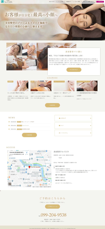 美容関係ホームページ