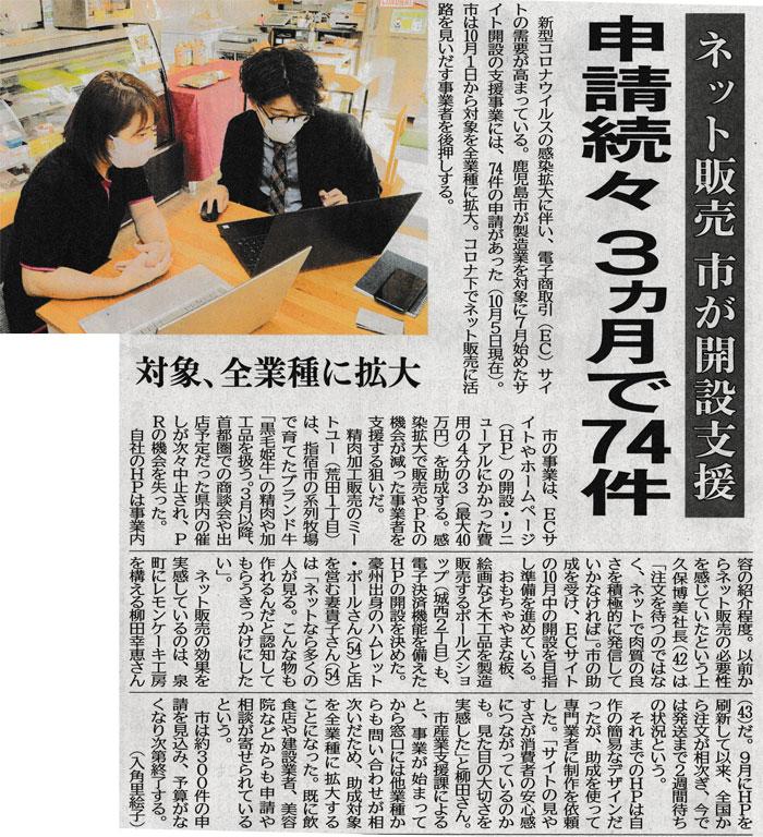 鹿児島市がホームページ開設4分の3の補助を2020年10月5日より受付開始しました。