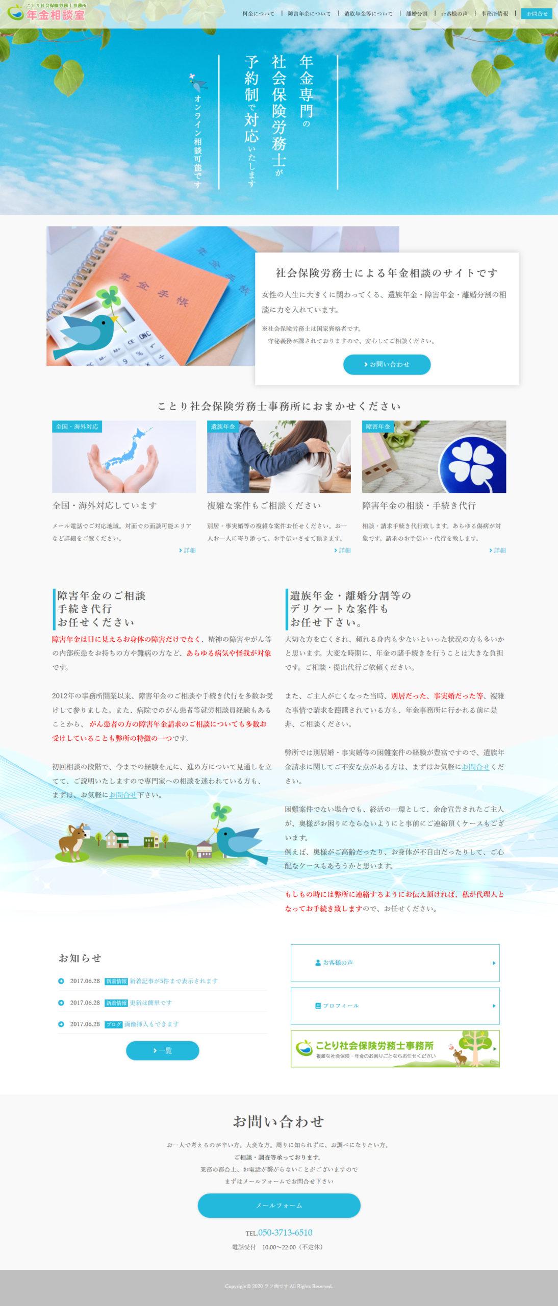 社会保険事務所関係のホームページ制作