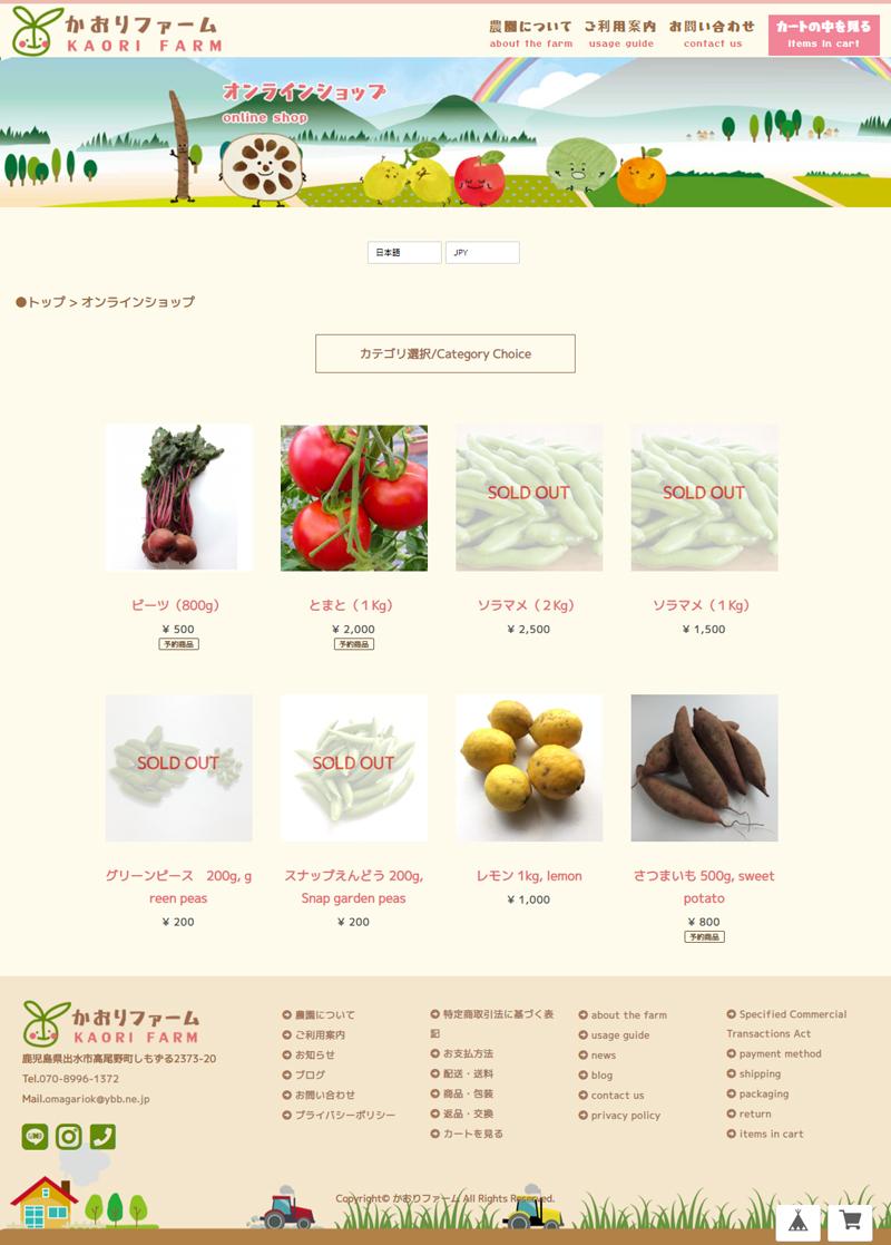 農園のホームページ制作(ネットショップ)